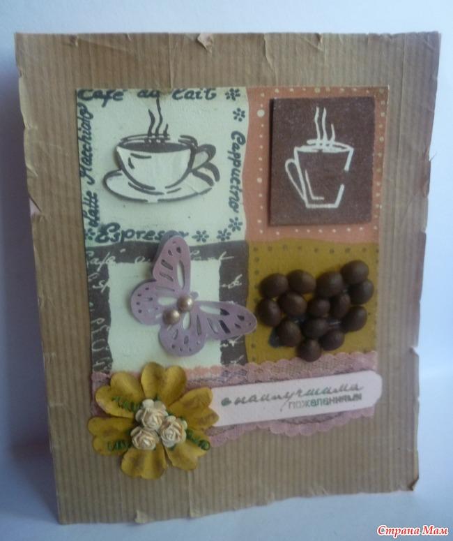 Авторские открытки из кофе