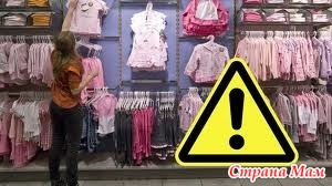 Детский гардероб: триумф формальдегида