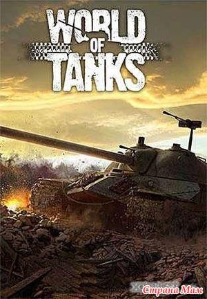 Семьям виртуальных танкистов посвящается...