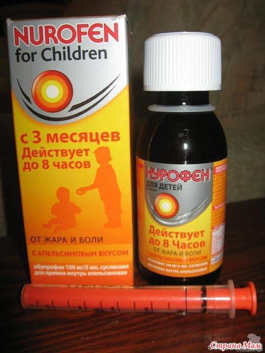 Аллергия на Нурофен сироп?! - Здоровье малыша и все что с ним ...