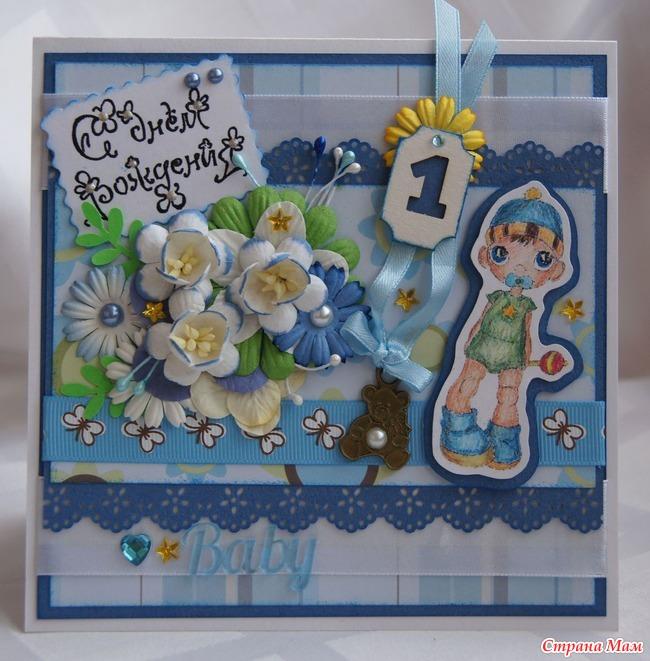Воскресенье музыкальная, открытки с днем рождения 1 годик мальчику скрапбукинг