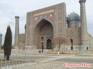 Про Самарканд и немножко про Ташкент