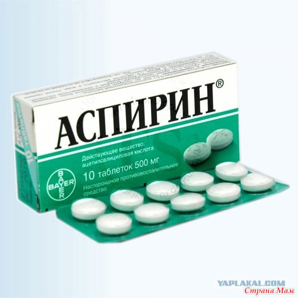 Зачем употреблять аспирин