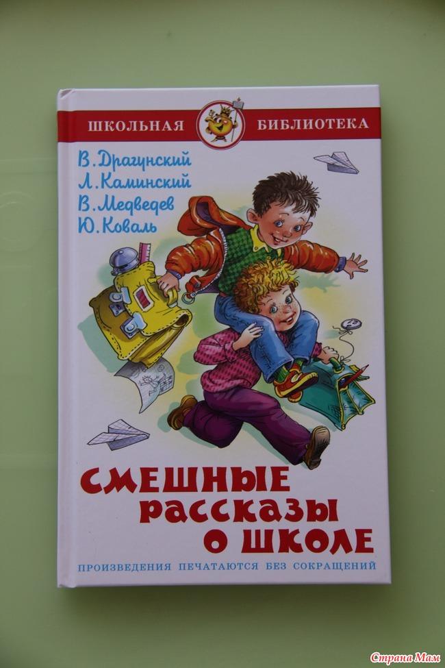 Смешные рассказы о школе читать картинки