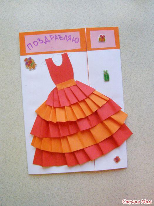 Открытка платье из бумаги на 8 марта