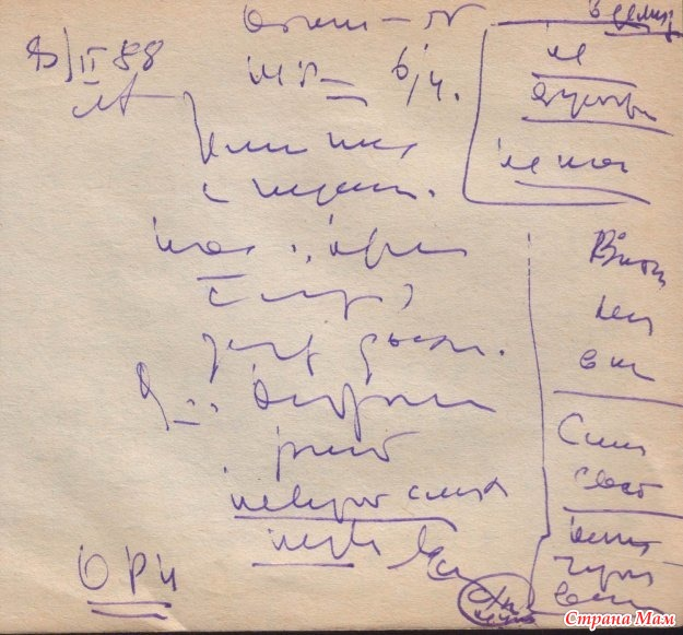 такой волшебной почерк врачей фото простым способом