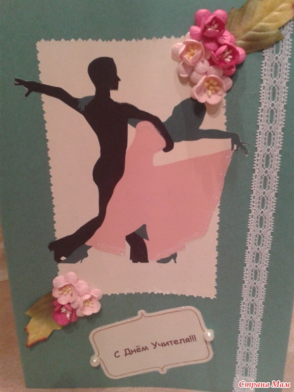 Открытка для хореографа, открытка