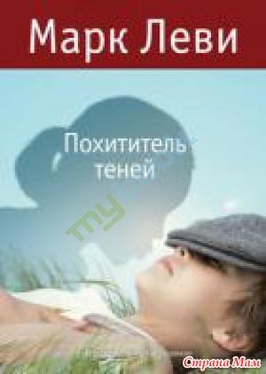 """""""Похититель теней"""" Марк Леви"""
