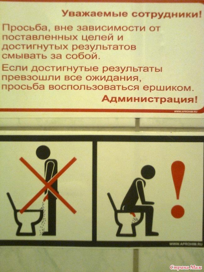 Инструкция по пользованию туалетов в картинках