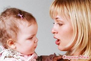 Формирование речи ребенка - как помочь?