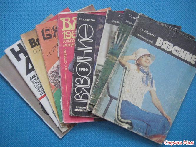 любителям старых журналов по вязанию страна мам