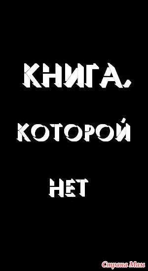 """10 цитат из """"Книги, которой нет"""" Алекса Новака."""