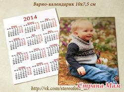 Календарик с изображением вашего ребенка (варио)