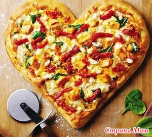 . Сердечная пицца.