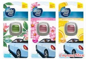 Ambi Pur: новые автомобильные освежители воздуха обеспечивают 30 дней свежести!