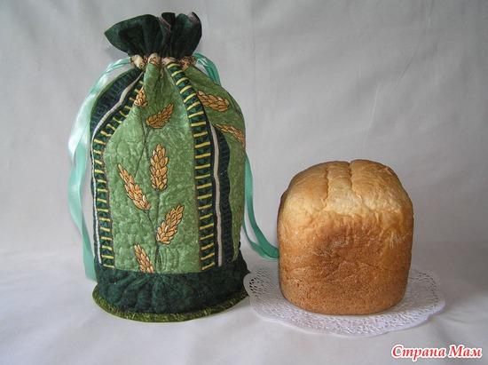 Лоскутная хлебница - мешочек для хранения хлеба