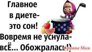 ДО БОЛИ - НО ЭТО ПРАВДА)))
