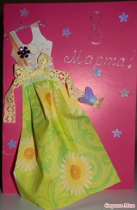 Каждый день, открытка к 8 марта с платьем из салфетки своими руками