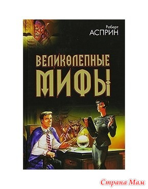"Роберт Асприн  Серия ""Мифы"""