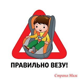 Детское автокресло в машине: надо или нет?