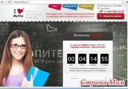 Курсы по математике ilovemaths.ru