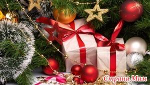 Новогодний сюрприз! Что тебе подарить?