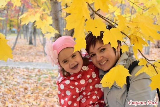 Осенние улыбки
