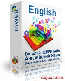 Английский язык по методике В.Левенталя