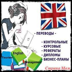 Задания и переводы по английскому языку