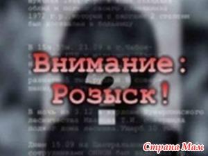 . Розыскивается Татьяна Жукова