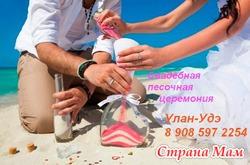 Все для свадебной песочной церемонии Улан-Удэ