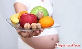 Питание беременных с 9 по 13-ю недели.