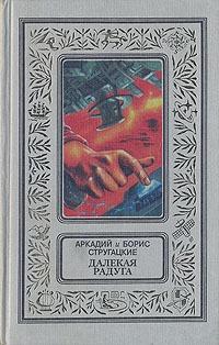 *Читаем вместе. Аркадий и Борис Стругацкие. Далекая Радуга