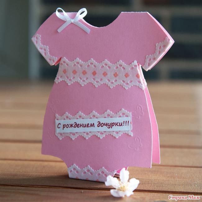 Самодельные открытки с рождением дочери, день учителей