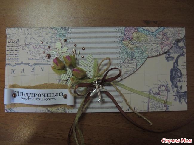 Летием совместной, открытка путевка своими руками