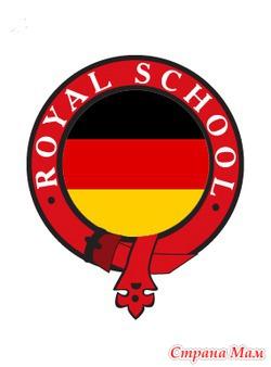 Немецкий язык курсы