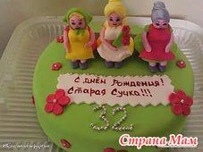Торт с днем рождение старая сучка