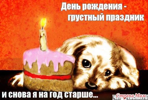 сыпи открытка день рождения грустный праздник батарею фанеры этом