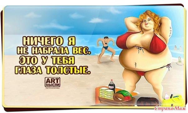 Осаго прикол, мотивация для похудения картинки смешные