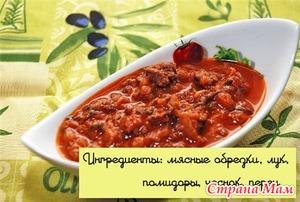Соус из мясных обрезков