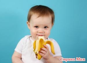 Бананы детям - когда и как?