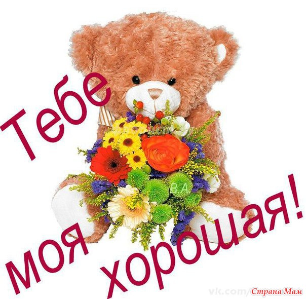 Спасибо за открытку милая моя подружка