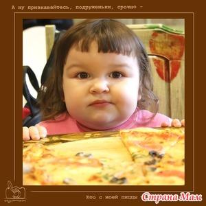Лиза и пицца