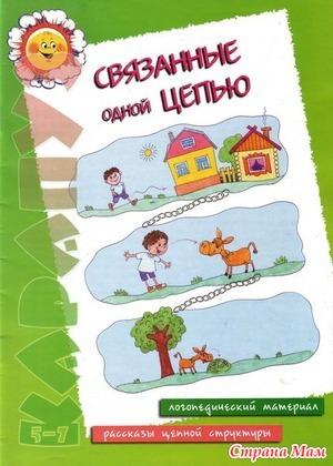 Составляем рассказы вместе с ребёнокм