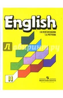 Помогите, пожалуйста, разобраться с учебниками английского языка для первого года обучения
