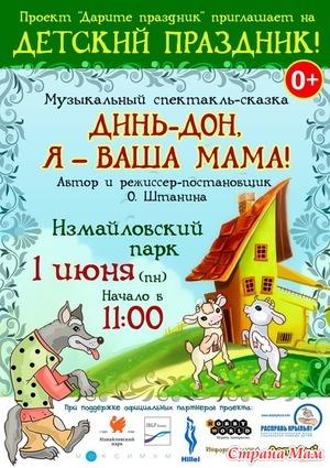 Бесплатный детский спектакль в Измайловском парке на 1 июня