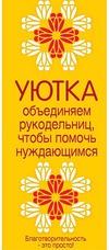 """Благотворительный проект """"Уютка"""" Благотворительного собрания """"Все вместе"""""""