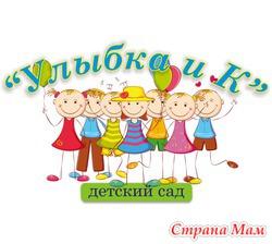 "Детский развивающий мини-сад ""Улыбка и К"""