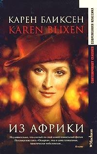 """Карен Бликсен """"Прощай, Африка!"""""""