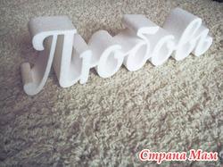 Буквы и слова из пенопласта на праздники